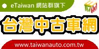 台灣中古車網