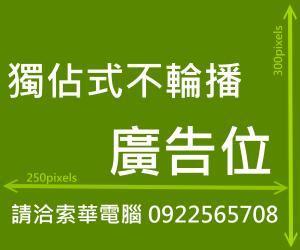 etaiwan網路廣告